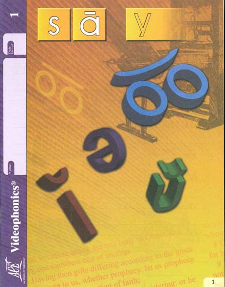 Videophonics Workbook 8 from Accelerated Christian Education